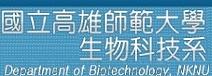 生物科技學系