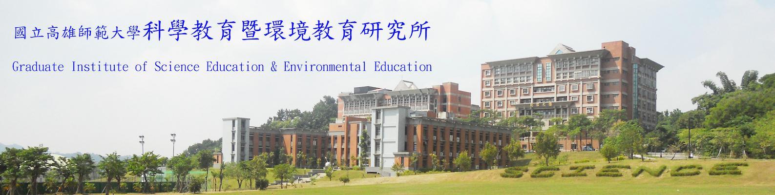 科學教育暨環境教育研究所
