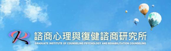 諮商心理與復健諮商研究所