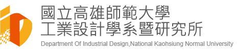 工業設計學系