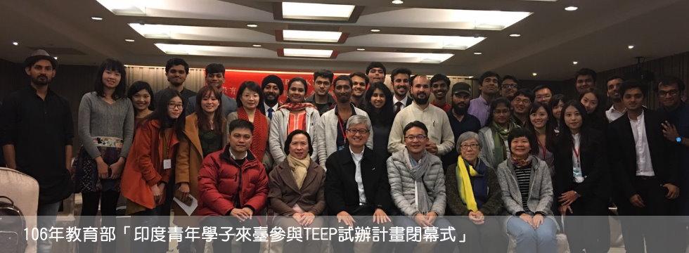 106年教教育「印度青年學子來臺參與TEEP試辦計畫閉幕式」